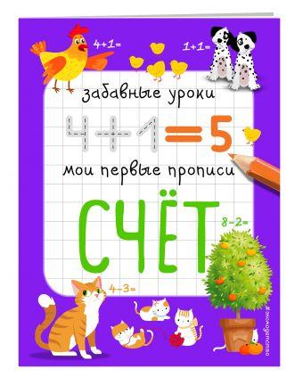 Счет И. В. Абрикосова