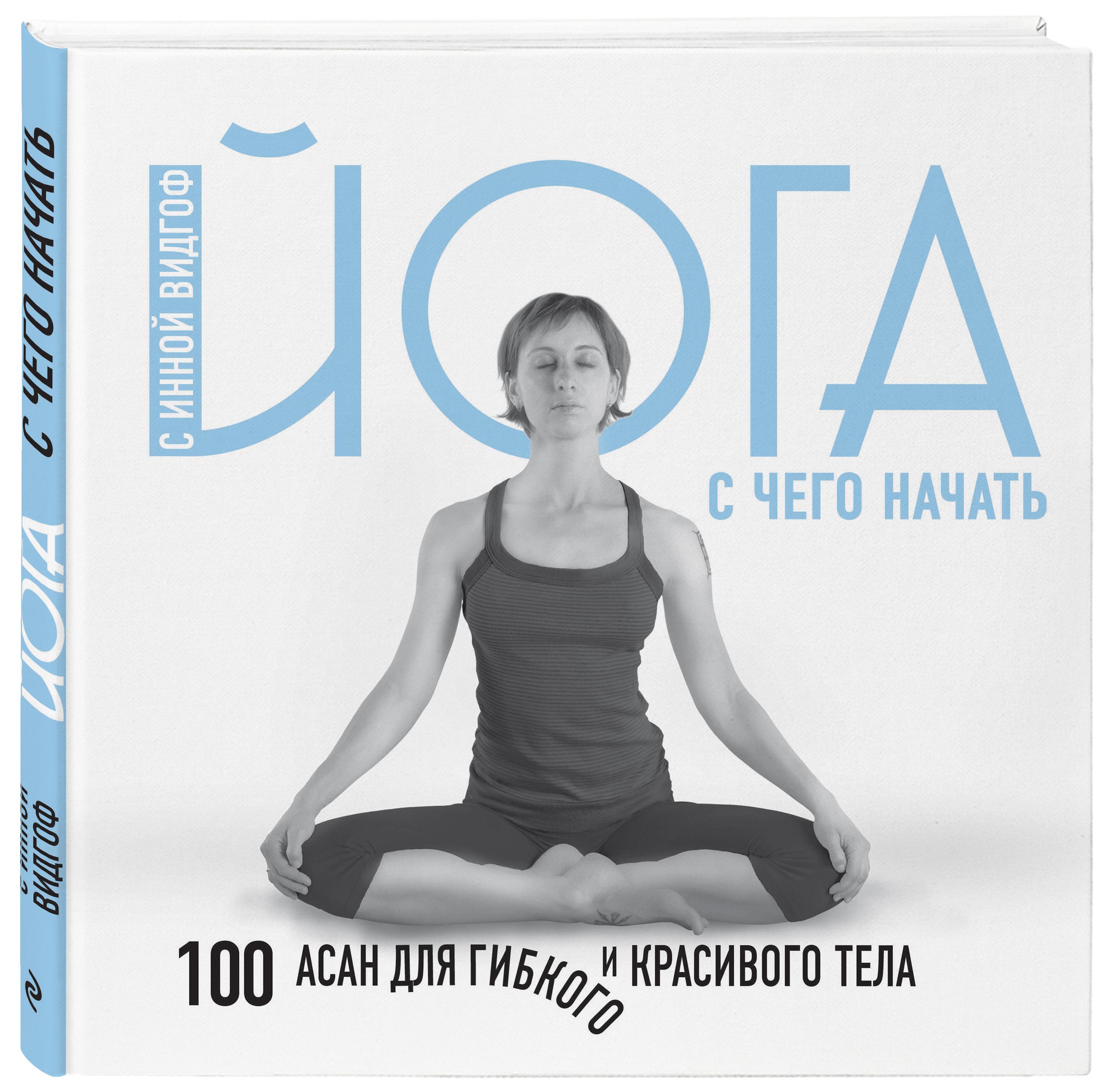 Йога. С чего начать. 100 асан для гибкого и красивого тела от book24.ru