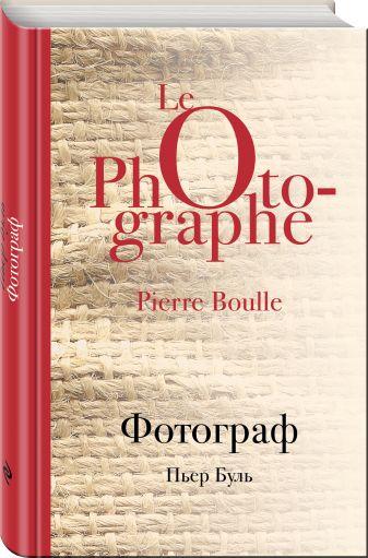 Пьер Буль - Фотограф обложка книги