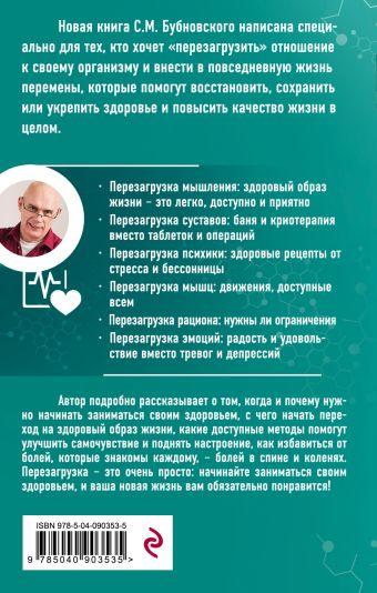 Перезагрузка: как повысить качество жизни Сергей Бубновский