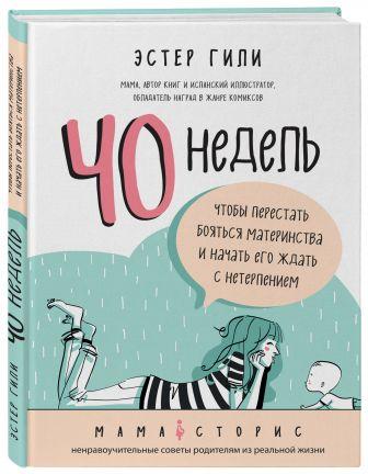 Эстер Гили - 40 недель, чтобы перестать бояться материнства и начать его ждать с нетерпением обложка книги