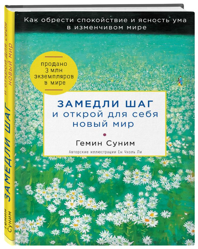 Геним Суним - Замедли шаг и открой для себя новый мир обложка книги