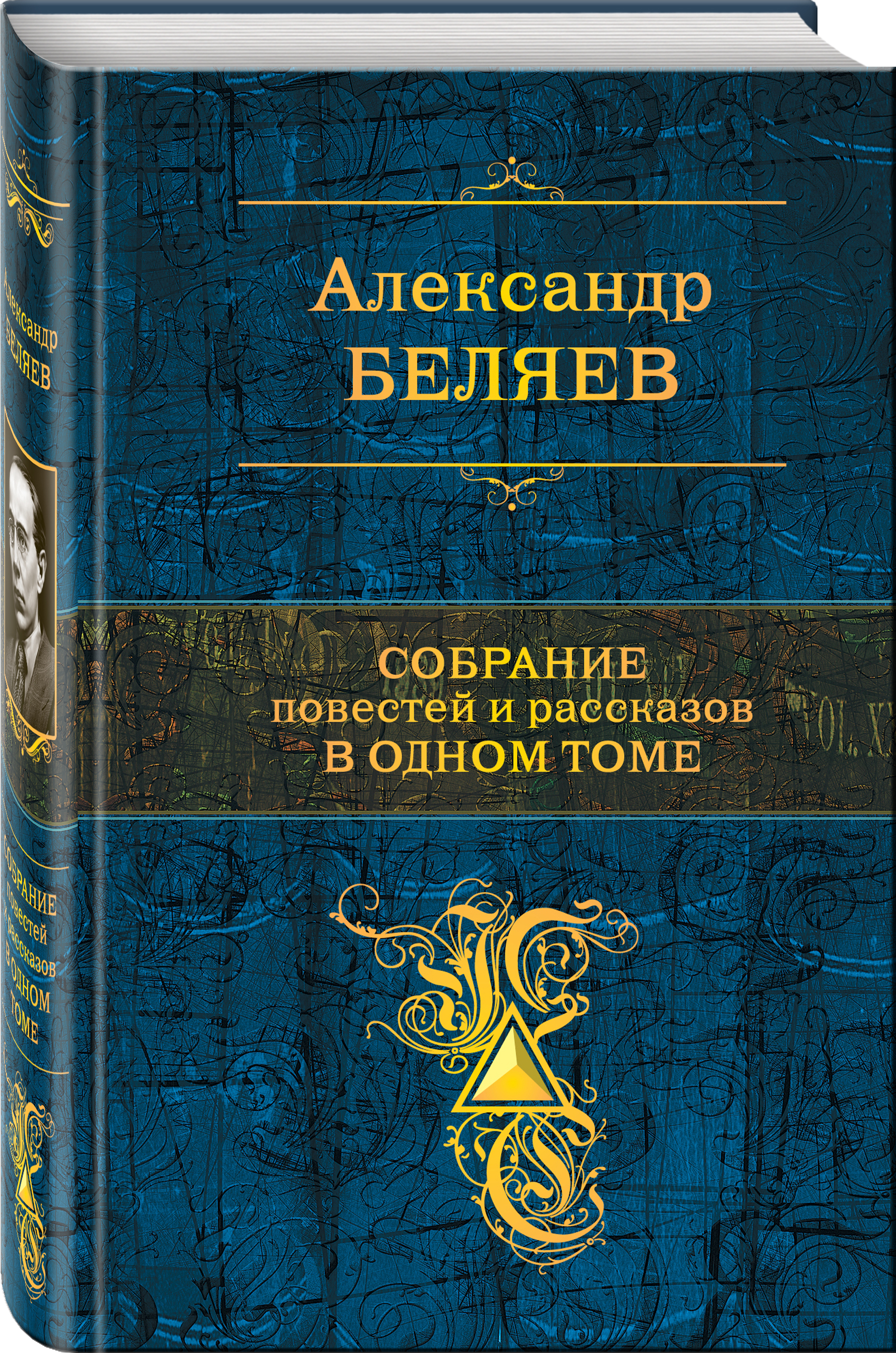Беляев Александр Романович Собрание повестей и рассказов в одном томе