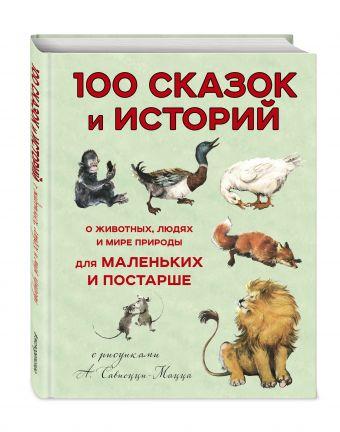 100 сказок и историй о животных, людях и мире природы для маленьких и постарше Альберти Л.Б.