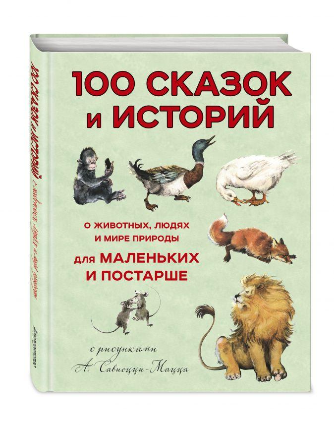 Леон Баттиста Альберти - 100 сказок и историй о животных, людях и мире природы для маленьких и постарше обложка книги