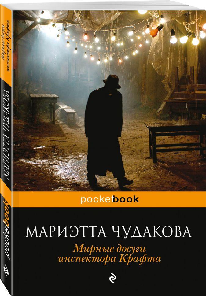 Мариэтта Чудакова - Мирные досуги инспектора Крафта обложка книги
