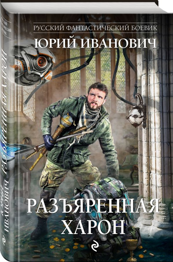 Разъяренная Харон Юрий Иванович