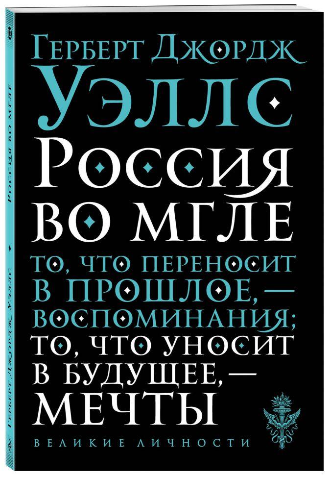 Уэллс Герберт Джордж - Россия во мгле обложка книги
