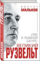 Мальков В.Л. - Великий Рузвельт. «Лис в львиной шкуре»' обложка книги