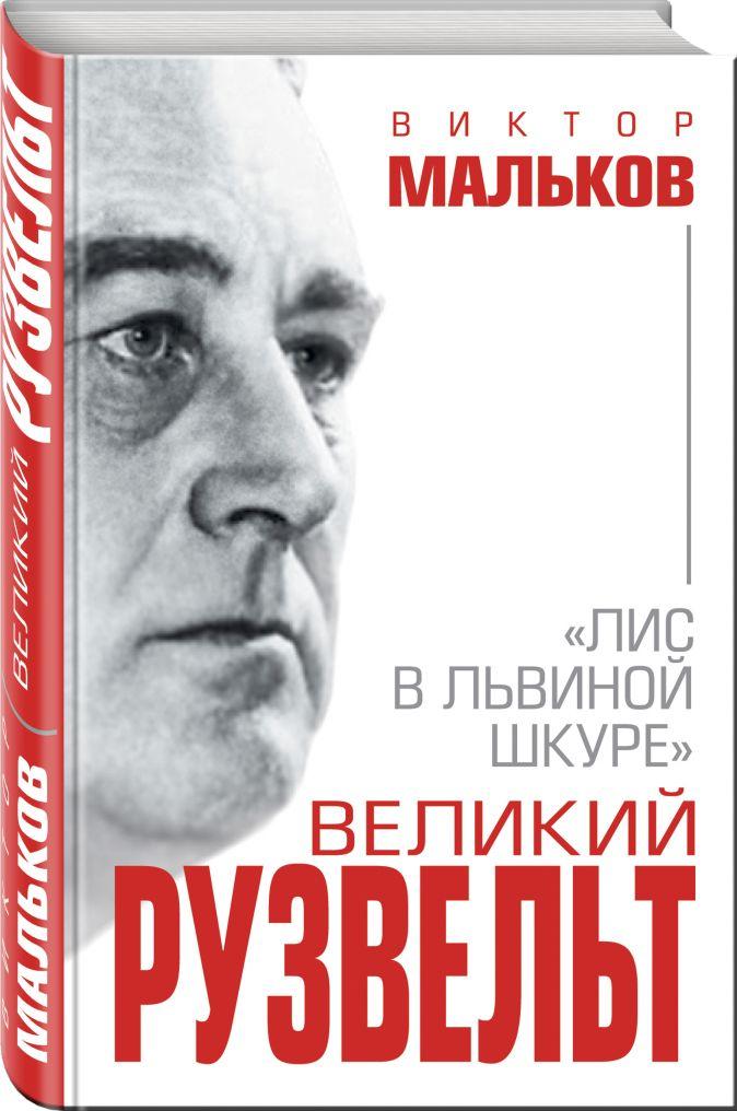 Виктор Мальков - Великий Рузвельт. «Лис в львиной шкуре» обложка книги