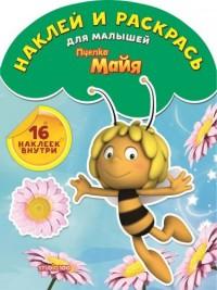 Пчелка Майя. НРДМ № 1712. Наклей и раскрась для самых маленьких.