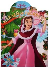 Принцесса Disney. НР №17078. Наклей и раскрась.
