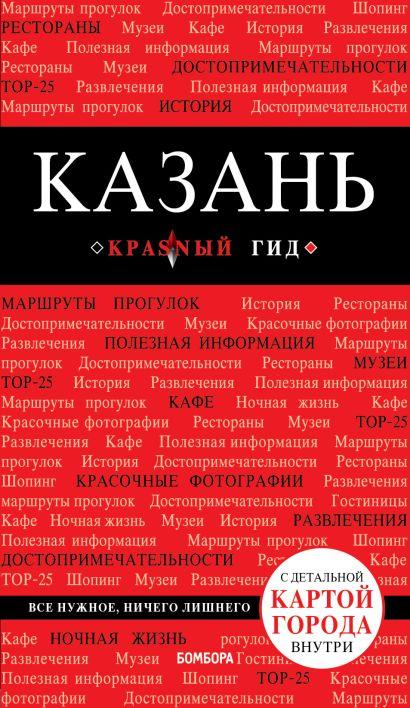 Казань. 3-е изд., испр. и доп. - фото 1