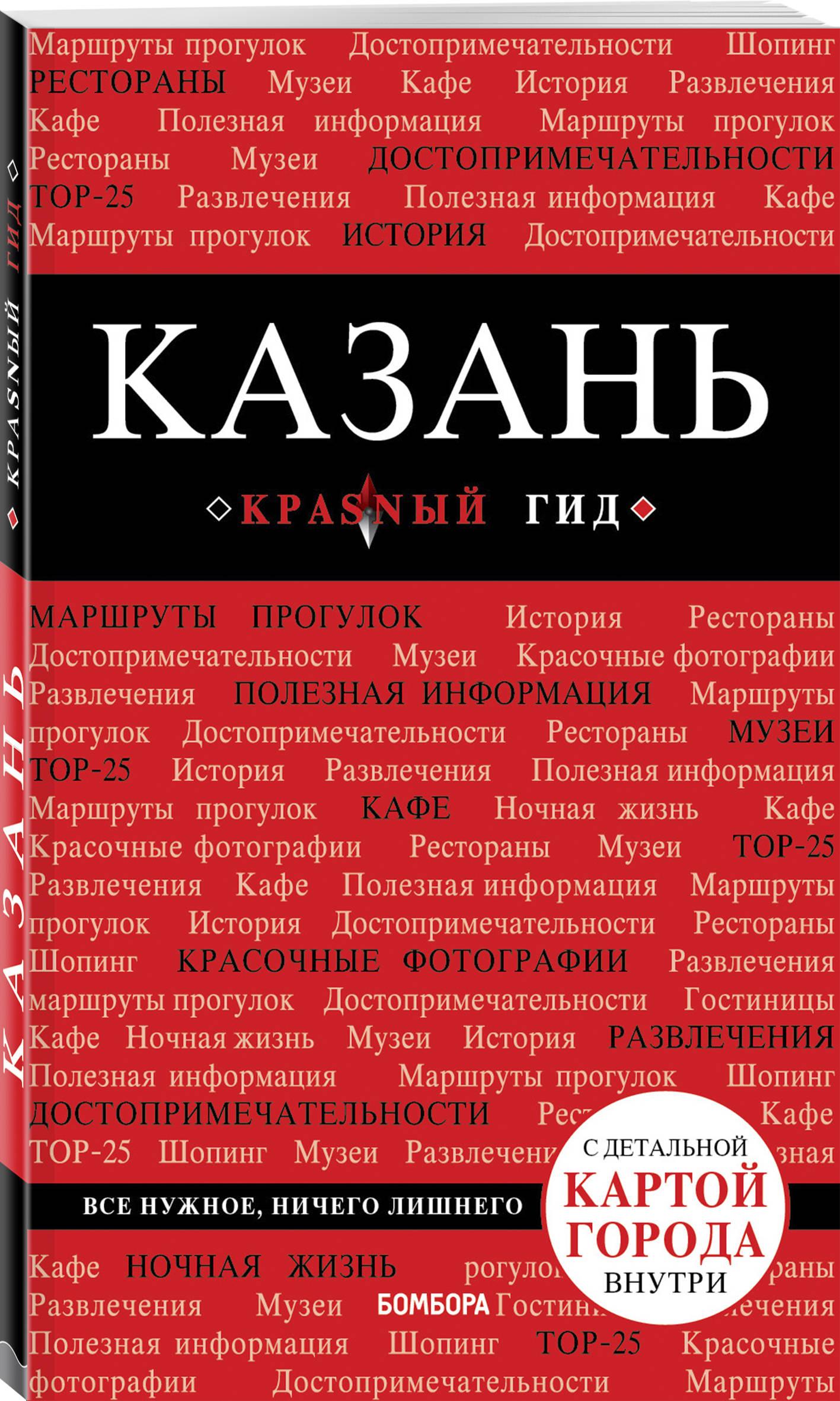 Казань. 3-е изд., испр. и доп.