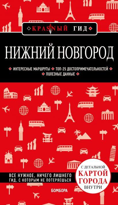 Нижний Новгород. 2-е изд., испр. и доп. - фото 1
