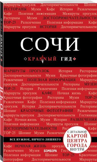 А. В. Синцов - Сочи. 3-е издание, испр. и доп. обложка книги