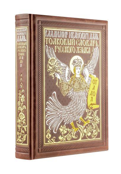 Толковый словарь русского языка: иллюстрированное издание - фото 1
