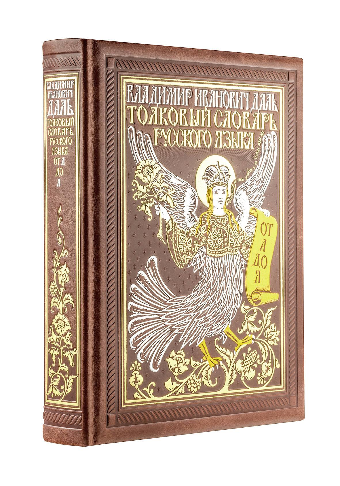 Толковый словарь русского языка: иллюстрированное издание ( Даль Владимир Иванович  )