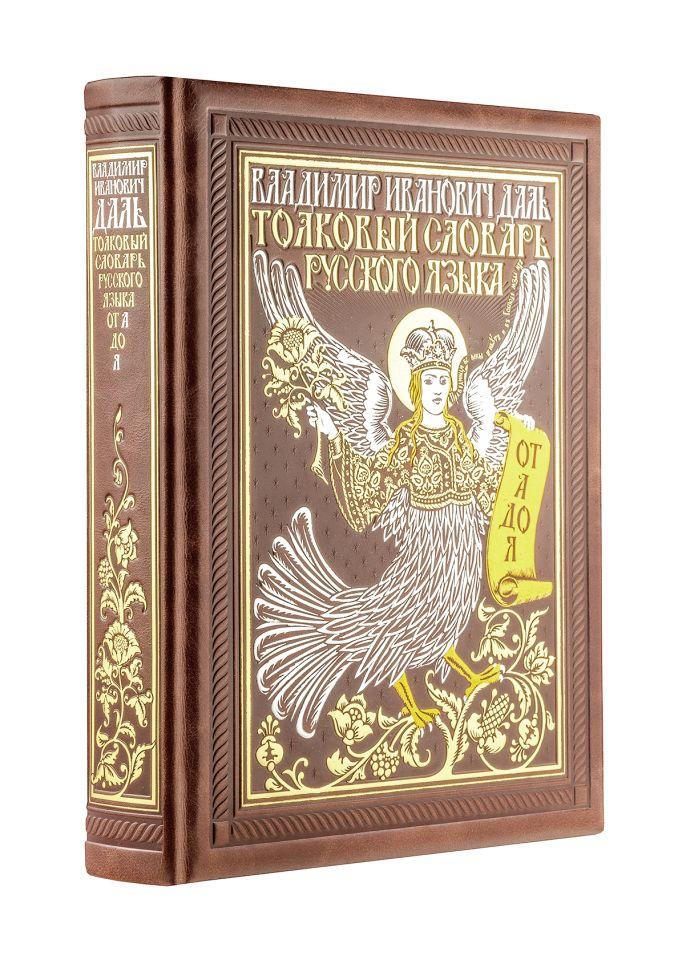 Даль В.И. - Толковый словарь русского языка: иллюстрированное издание обложка книги
