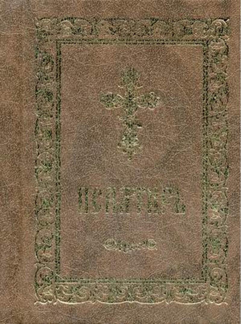 Псалтирь (серо-кор., мал., 2 цв.) молитвослов на церковно славянском языке кр кор мал 2 цв
