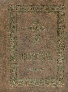 Псалтирь (серо-кор., мал., 2 цв.)