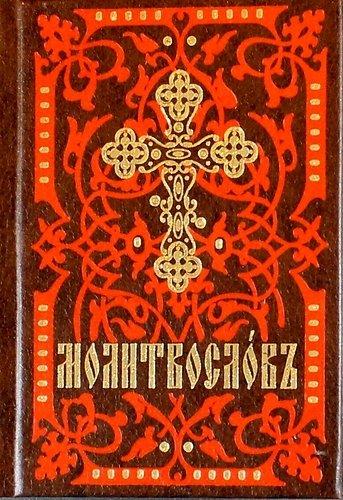 Молитвослов. На церковно-славянском языке (кр.-кор., мал., 2 цв.)