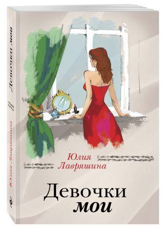 Юлия Лавряшина - Девочки мои обложка книги