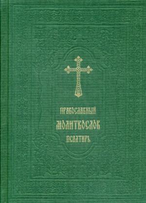 Православный молитвослов. Псалтирь (зеленый, эфалин) к богородице прилежно ныне притецем… молитвы к божией матери перед ее чудотворными иконами
