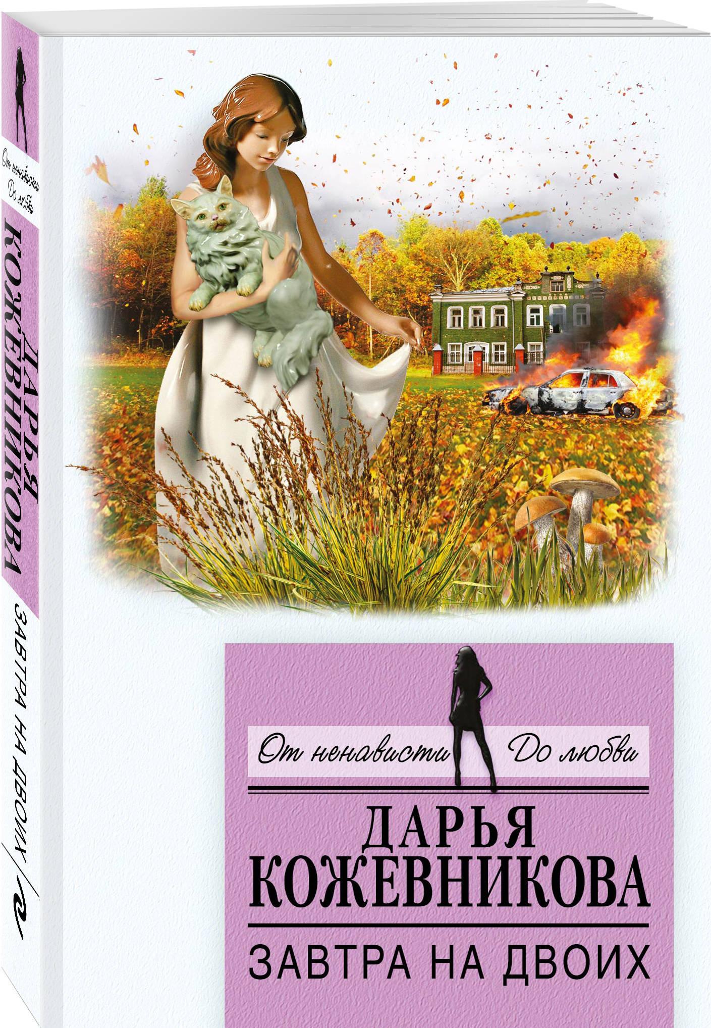 Кожевникова Д.С. Завтра на двоих атаманенко игорь григорьевич лицензия на вербовку