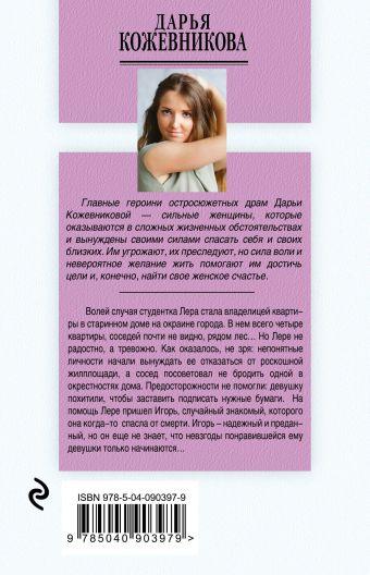 Завтра на двоих Дарья Кожевникова