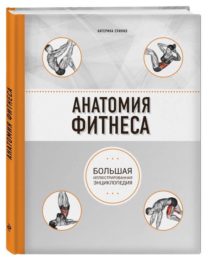 Катерина Спилио - Анатомия фитнеса обложка книги