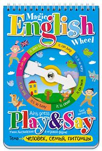 Волшебное колесо. English .Человек, семья, питомцы (Person, family, pets)