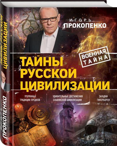 Тайны русской цивилизации - фото 1