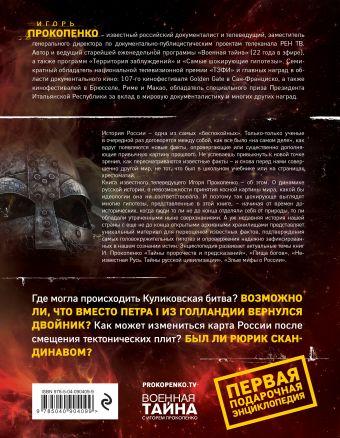 Тайны русской цивилизации Игорь Прокопенко