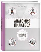 Эллсуорт А. - Анатомия пилатеса (2-е изд.)' обложка книги