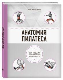 Анатомия спорта