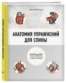 Стриано Ф. - Анатомия упражнений для спины (2-е изд.)' обложка книги