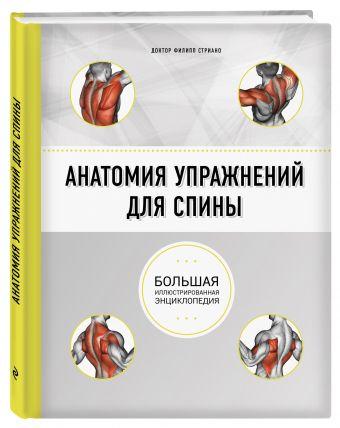 Анатомия упражнений для спины (2-е изд.) Филипп Стриано