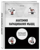 Крэйг Рэмзи - Анатомия наращивания мышц' обложка книги