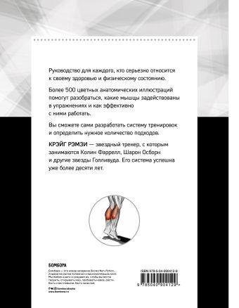 Анатомия наращивания мышц Крэйг Рэмзи