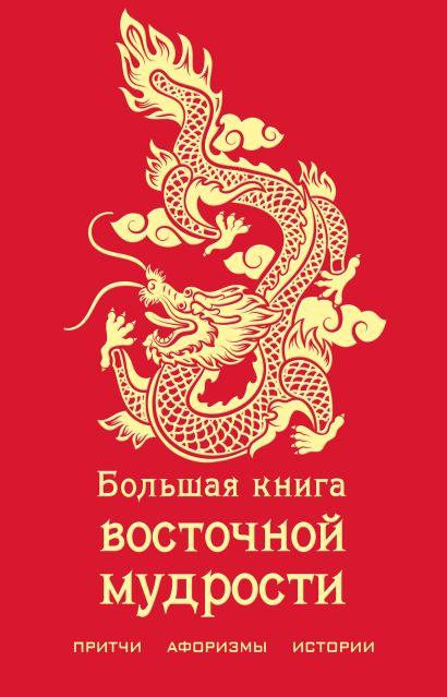 Большая книга восточной мудрости (с драконом) - фото 1