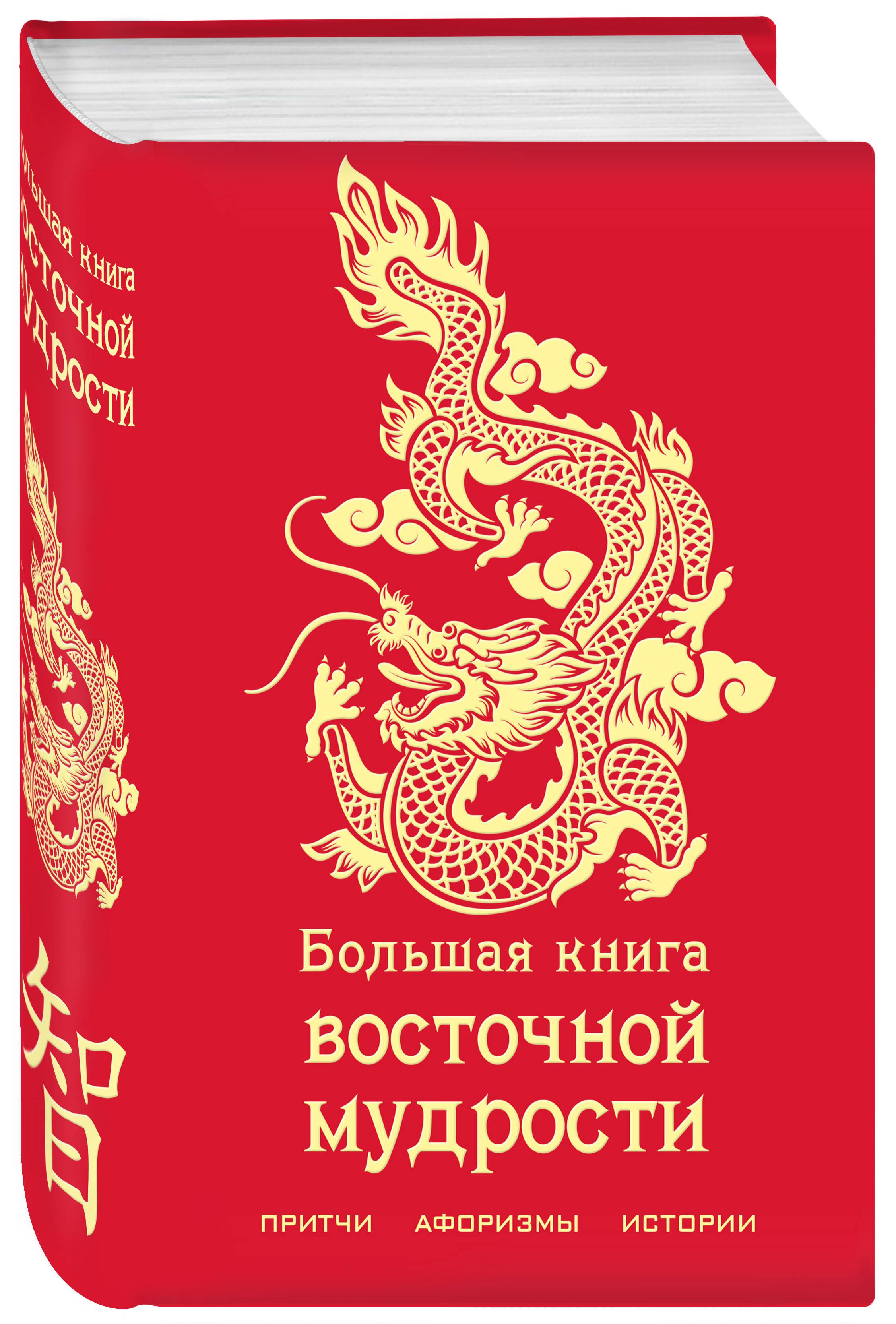Большая книга восточной мудрости (с драконом) большая книга афоризмов и притч мудрость христианства