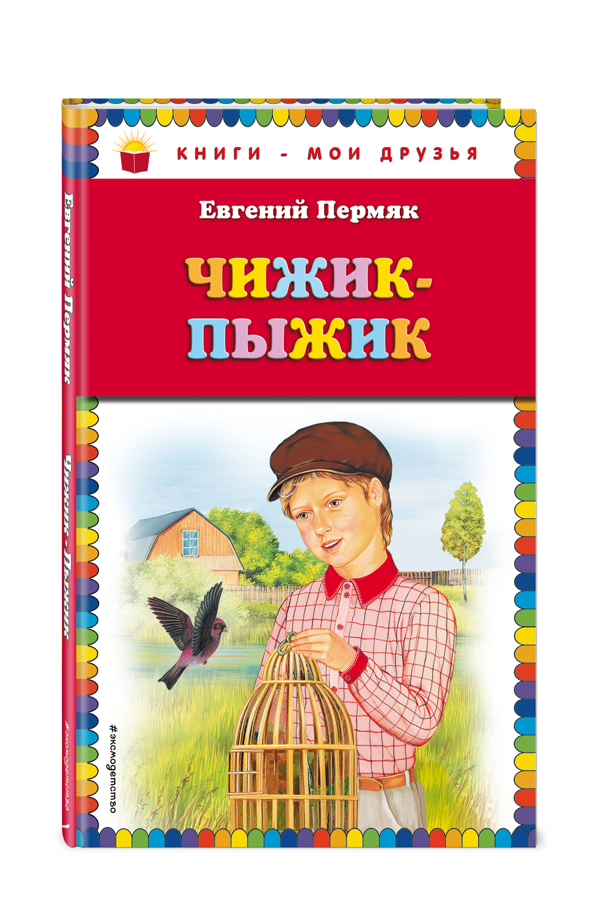 Евгений Пермяк Чижик-Пыжик евгений пермяк волшебные краски