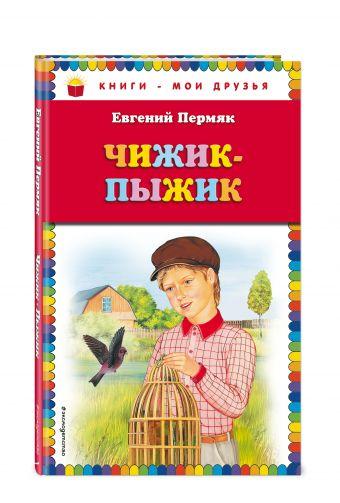 Чижик-Пыжик Евгений Пермяк