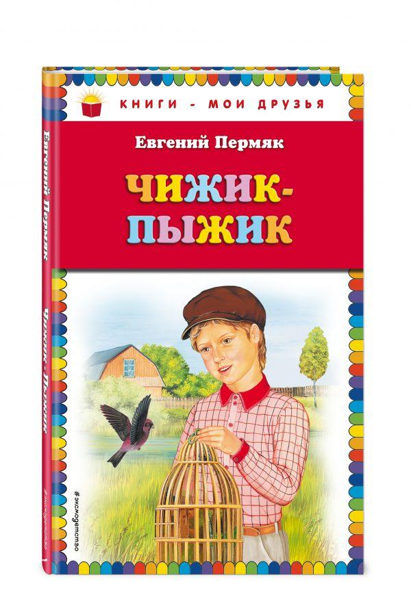 Zakazat.ru: Чижик-Пыжик. Пермяк Евгений Андреевич