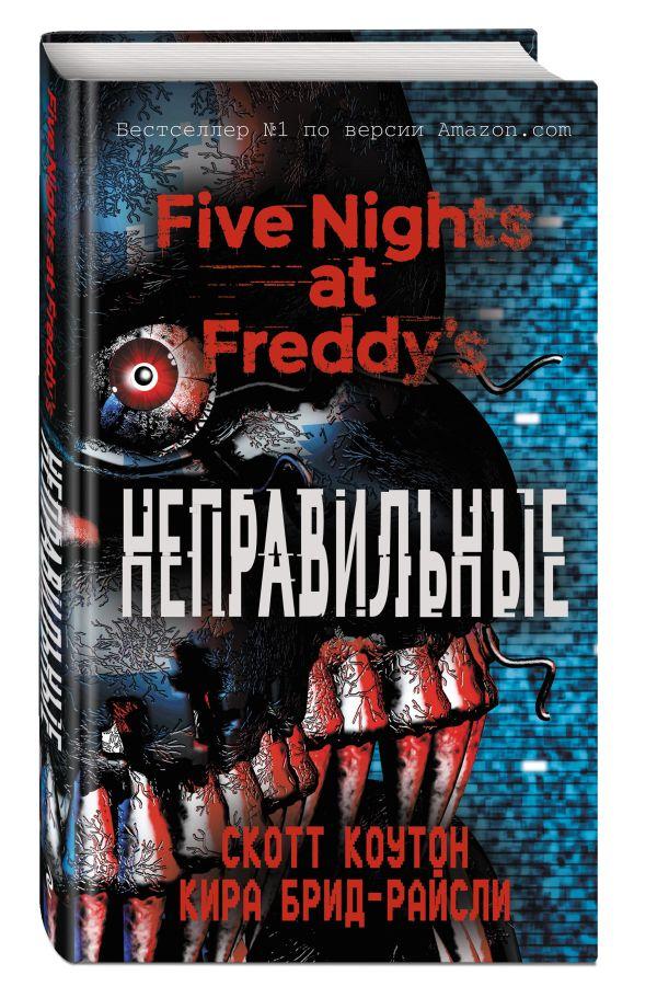 Пять ночей у Фредди. Неправильные (#2) фото