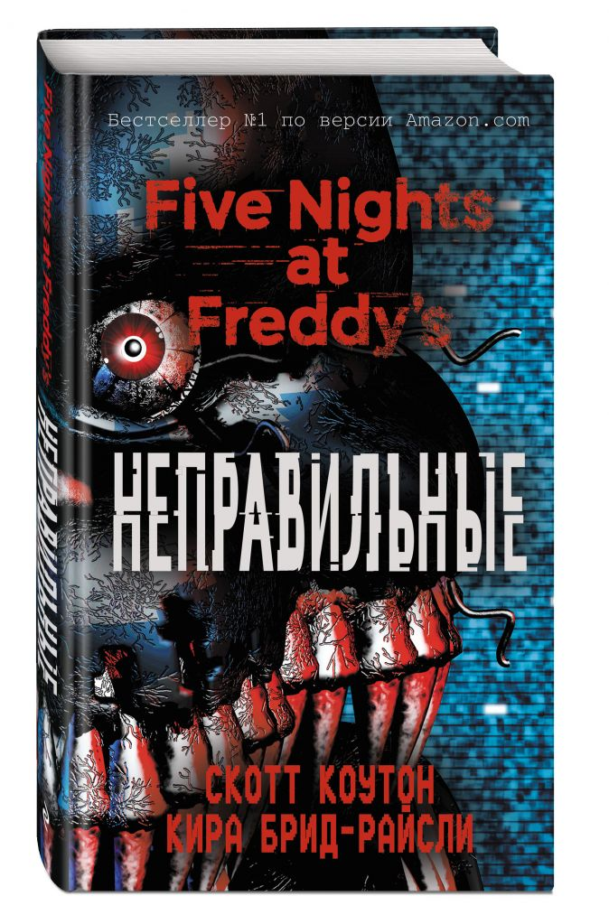 Скотт Коутон, Кира Брид-Райсли - Пять ночей у Фредди. Неправильные (#2) обложка книги
