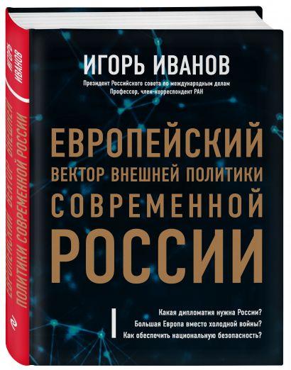 Европейский вектор внешней политики современной России - фото 1