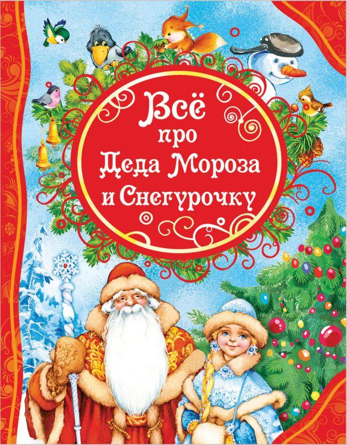 Все про Деда Мороза и Снегурочку (ВЛС) Усачев А. А., Дядина Г., Степанова Т.В. и др.