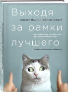 Мартин Р., Осберг С. - Выходя за рамки лучшего' обложка книги